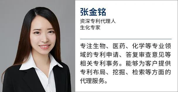 资深专利代理人_生化专家_张金铭