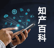 如何申请中国驰名商标