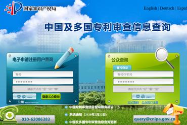 专利检索网站一.png