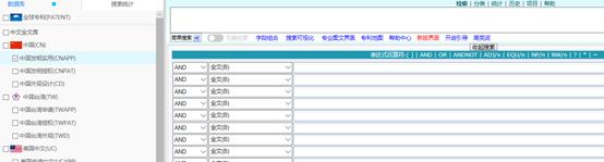 专利检索网站五.png