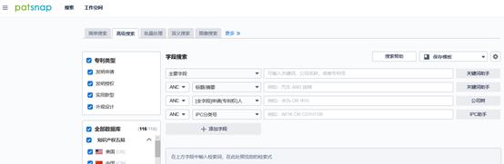 专利检索网站七.png