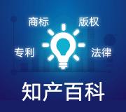 知产岛,商标管理系统,商标信息化管理
